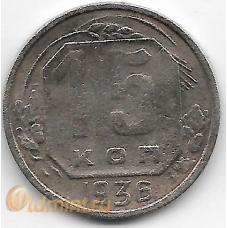 15 копеек. 1936 г. СССР. 6-5-799