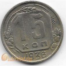 15 копеек. 1936 г. СССР. 6-5-800
