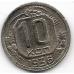 10 копеек. 1936 г. СССР. 18-1-102