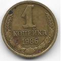 1 копейка. 1986 г. СССР. 18-1-109