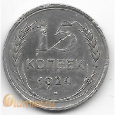 15 копеек. 1924 г. СССР. Серебро. 9-1-1532