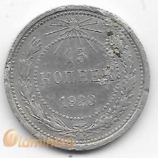15 копеек. 1923 г. РСФСР. Серебро. 9-1-1533