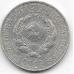 10 копеек. 1927 г. СССР. Серебро. 9-1-1535