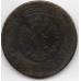 5 копеек. 1875 г. Российская Империя. ЕМ. 18-1-111