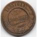 3 копейки. 1893 г. Российская Империя. СПБ. 18-1-112