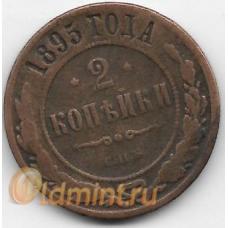 2 копейки. 1895 г. Российская Империя. 18-1-113