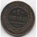 1 копейка. 1913 г. Российская Империя. 18-1-114