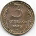 3 копейки. 1943 г. СССР. 18-1-121