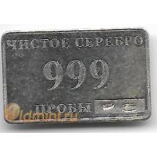 "Водочный жетон ""Ag 999"". Серебро. 9-1-1539"