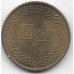 1 юань. 1981 г. Тайвань. 18-1-128
