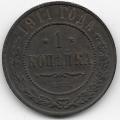 1 копейка. 1911 г. Российская Империя. 18-1-129