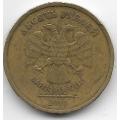 10 рублей. 2010. СПМД. 18-1-132