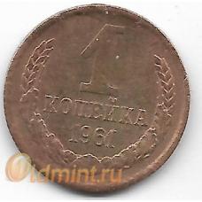 1 копейка. 1961 г. СССР. 18-2-238