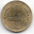1 копейка. 1928 г. СССР. 18-2-244