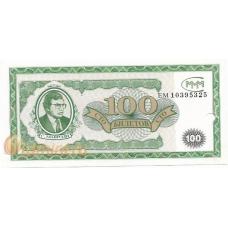 100 билетов МММ. 1994 г. (1-я серия). Гашеная. Б-1870