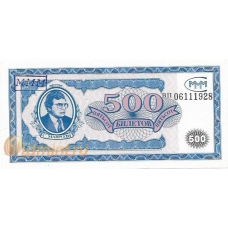 500 билетов МММ. 1994 г. (1-я серия, 1-й вариант). Штамп «МММ». Б-1871