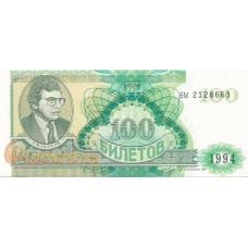 100 билетов МММ. 1994 г. (2-я серия). Б-1872