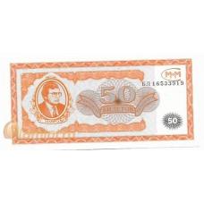 50 билетов МММ. 1994 г. (1-я серия). Б-1873