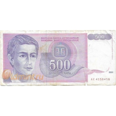 Югославия. 500 динаров. 1992 г. Б-1881