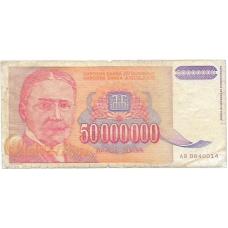 Югославия. 50000000 динаров. 1993 г. Михайло Пупин. Б-1878