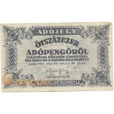 Венгрия. 500.000 адопенгё. 1946 г. Б-1884