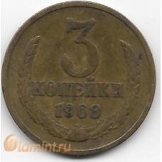 3 копейки. 1968 г. СССР. 18-2-260