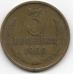 3 копейки. 1969 г. СССР. 18-2-261