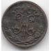 1/2 копейки. 1899 г. Николай II. 18-3-288