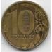 Брак плакировки! 10 рублей. 2011 г. ММД. 18-3-291
