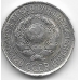 10 копеек. 1927 г. СССР. Серебро. 9-1-1548