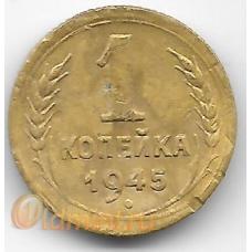 1 копейка. 1945 г. СССР. 18-3-294