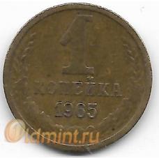 1 копейка. 1965 г. СССР. 4-2-649