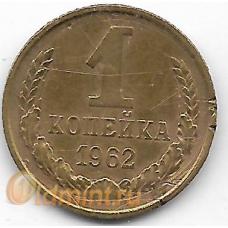 1 копейка. 1962 г. СССР. 4-2-651