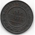 1 копейка. 1915 г. Российская Империя. 4-2-654