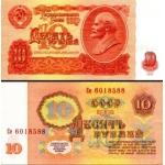 Очень редкие 10 рублей СССР. Как определить?