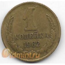 1 копейка. 1962 г. СССР. 4-5-287