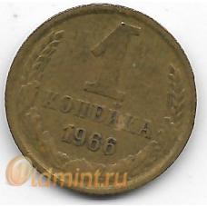 1 копейка. 1966 г. СССР. 4-5-288