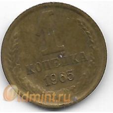 1 копейка. 1965 г. СССР. 4-5-289