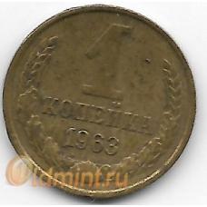 1 копейка. 1963 г. СССР. 4-5-290
