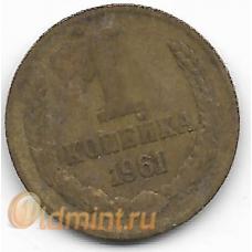 1 копейка. 1961 г. СССР. 4-5-291