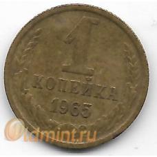 1 копейка. 1965 г. СССР. 4-5-293