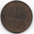 1 копейка. 1924 г. СССР. 14-1-864