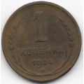 1 копейка. 1924 г. СССР. 14-1-866