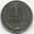1 рубль. 1985 г. СССР. 14-1-878