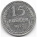 15 копеек. 1927 г. СССР. Серебро. 9-1-1561