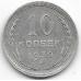10 копеек. 1930 г. СССР. Серебро. 9-1-1562