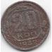 20 копеек. 1942 г. СССР. 14-1-881