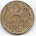 2 копейки. 1946 г. СССР. 14-1-886