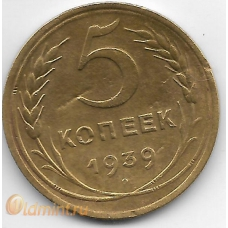 5 копеек. 1939 г. СССР. 14-3-454