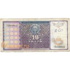 Узбекистан. 10 сомов. 1994 г. Б-1932